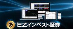 EZインベスト証券